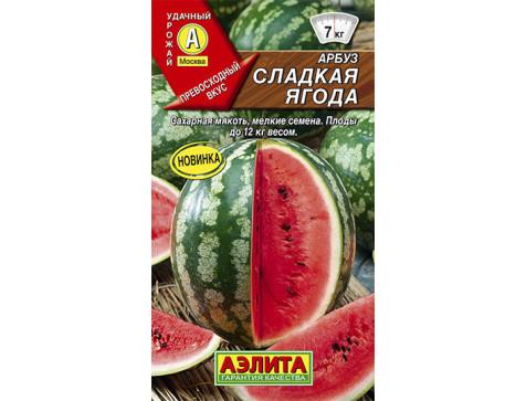 Арбуз Сладкая ягода (Э) | Семена